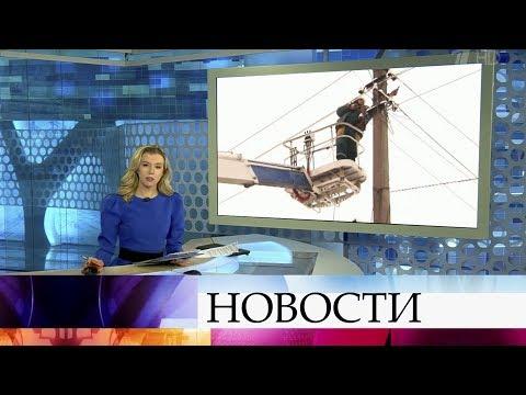 Выпуск новостей в 12:00 от 09.02.2020