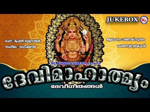 ദേവീമാഹാത്മ്യം | Devi Mahathmyam | Hindu Devotional Songs Malayalam | Devi Songs
