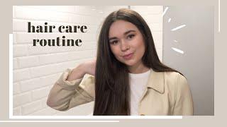 МОЙ УХОД ЗА ВОЛОСАМИ hair care routine 2020