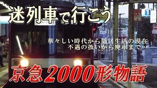 【迷列車で行こう】#3 京急2000形物語 ~華々しい時代から隠居生活の現在 不遇の扱いから廃車まで…~