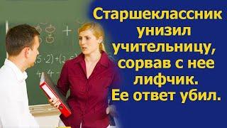 Старшеклассник унизил учительницу, сорвав с нее бюстгальтер. Но, что она сделала в ответ.