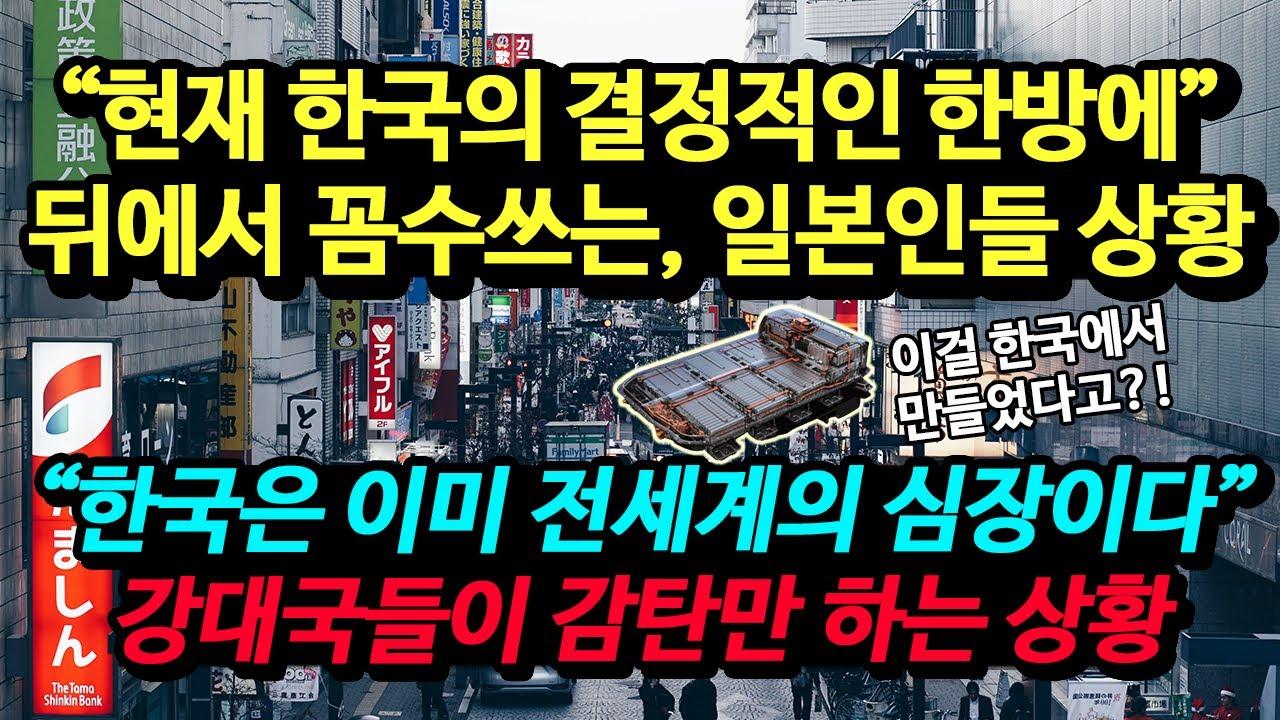 """""""현재 한국의 결정적인 한방에"""" 뒤에서 꼼수쓰는, 일본인들 상황"""