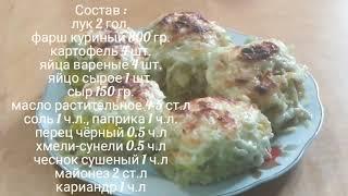 СТОЖКИ Очень сочное и вкусное блюдо.
