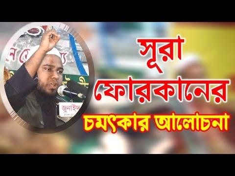ইউটিউব এ প্রথম ওয়াজ New Waz 2017 Mawlana Samsul Islam Olipuri New Mahfil Media
