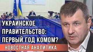Украинское правительство: первый год комом?