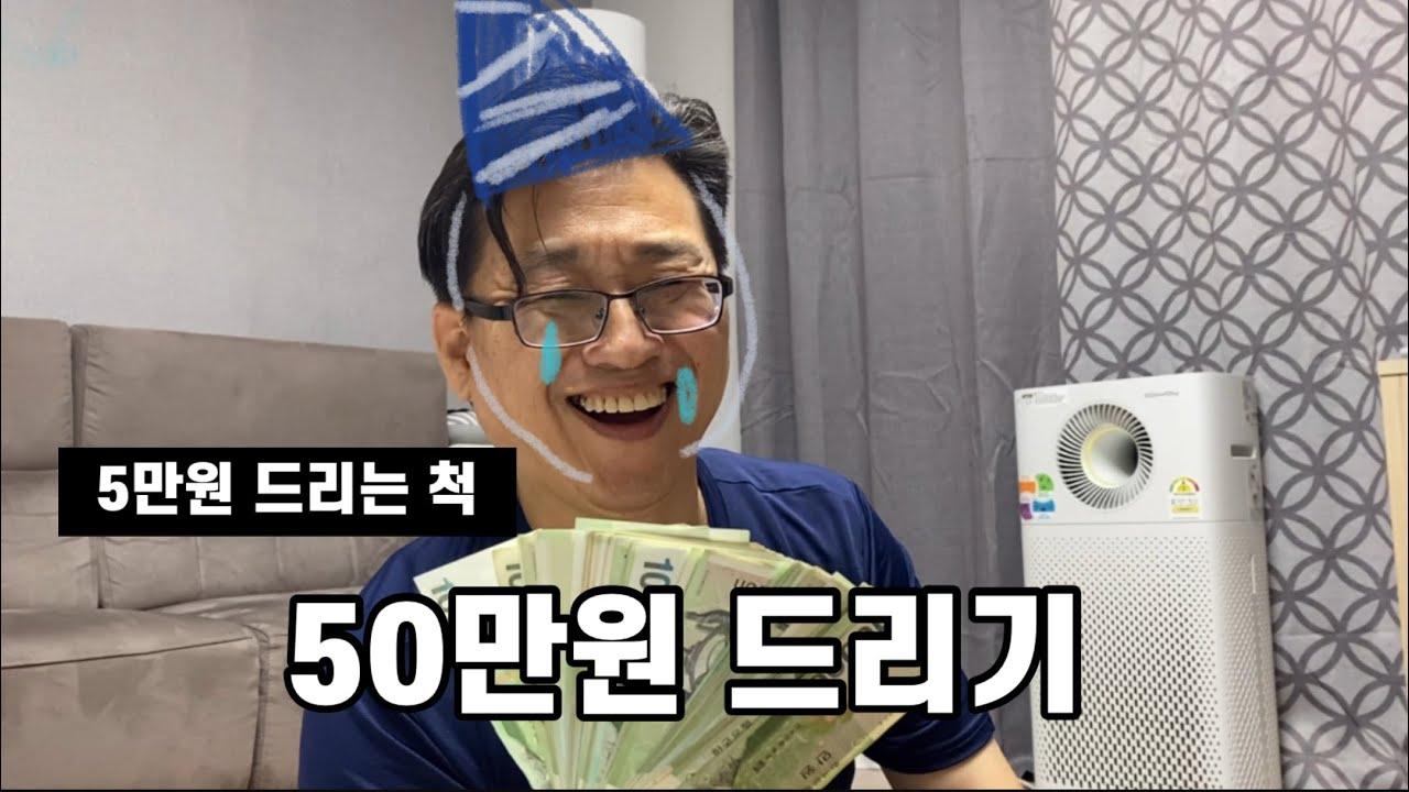 [가족브이로그] 아빠 생신 파티기념으로 5만원 드리는 척 50만원 드리기 / 오빠와 즉흥으로 작사작곡한 노래불러드렸어요 ㅋㅋㅋㅋ