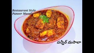 Restaurant Style Paneer Masala Recipe in Telugu With Eng Sub | Easy & Quick Cottage Cheese Recipe