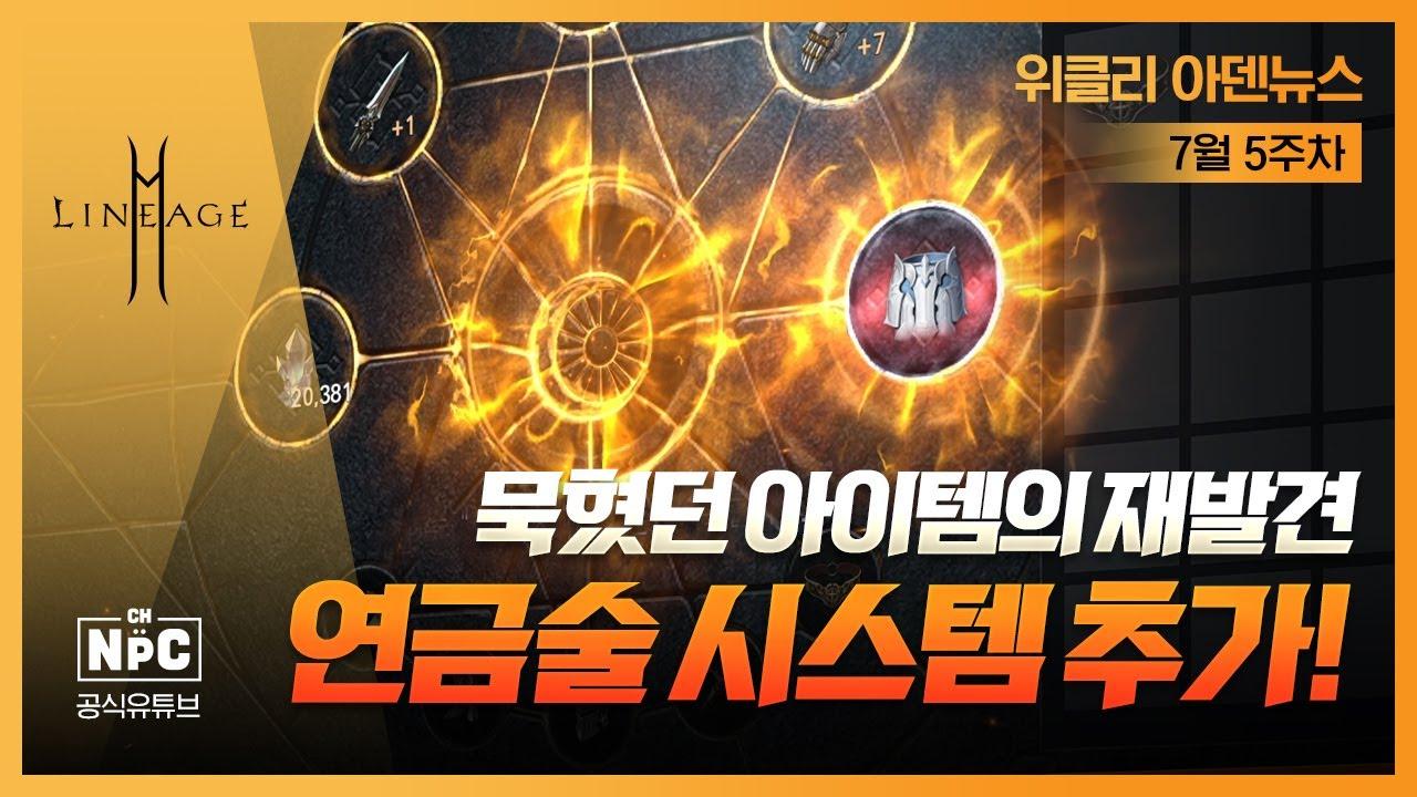 [아덴 뉴스] 🎉묵혔던 아이템의 재발견🎉 연금술 시스템 추가!