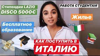 УЧЕБА ЗА РУБЕЖОМ как поступить в Италию и получать 5000 евро в год
