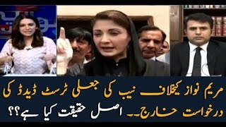 Accountability court turns down NAB petition against Maryam Nawaz.... What's the reality?