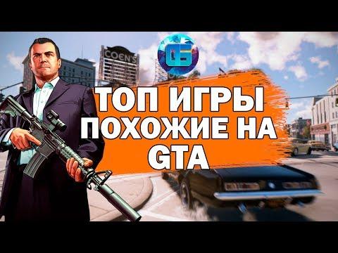 Топ Игры Похожие на GTA | Подборка игр похожих на серию Grand Theft Auto