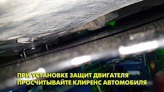 При установке защит двигателя рассчитывайте клиренс автомобиля