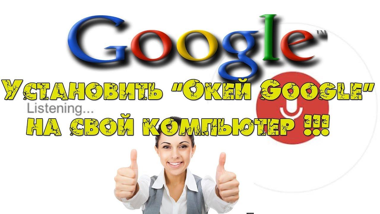be9b9a3a174 Окей Google на компьютер(Руководство В интернете №1) - YouTube