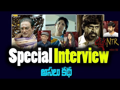 Lakshmi's NTR Team Special Chit Chat | Lakshmi's NTR Special Interview | Real Characters | hmtv
