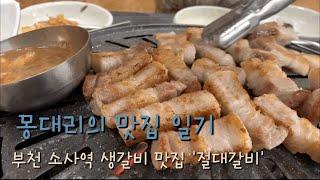 [몽대리의 맛집일기] …