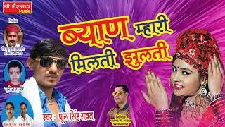 Rajasthani Dj Song 2017 ! Byan Mhari Milti Jhulti ! Dj Marwari Song !! Full Audio TRACk
