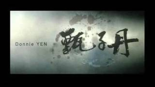 Ip Man/Yip Man Official Teaser Trailer with Subtitles(New Donnie Yen Film!)