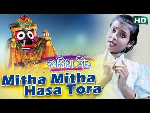 MITHA MITHA HASA ମିଠା ମିଠା ହସ || Album- Kalia Mita || Sonam Mohanty || Sarthak Music