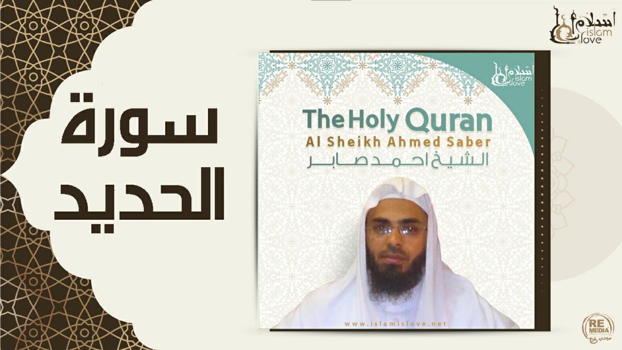 الشيخ احمد صابر -  سورة الحديد