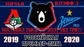 Как сделать ставку в букмекерской конторе своими руками на спорт на футбол Локомотив Зенит