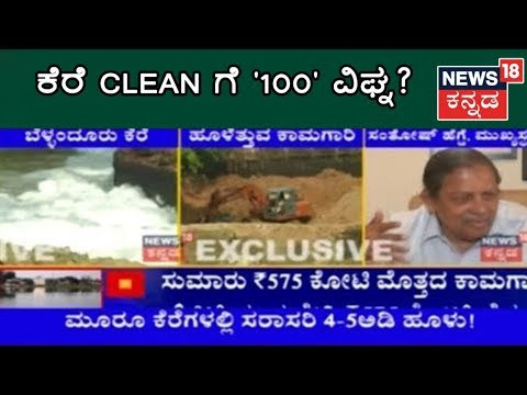 NGT Actions To Save Lakes: ಕೆರೆ Clean ಬೇಕಾಗಿದ್ಯಾ 100 Acres ಜಾಗ?