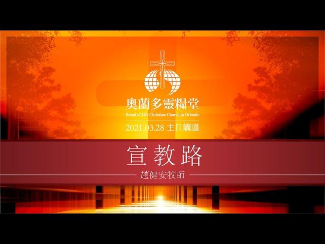 2021.03.28 宣教路 - 趙健安牧師