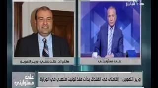 7 ملايين جنيه فى جناح على النيل.. وزير التموين لـ