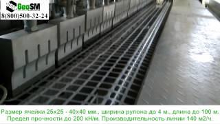 Геосетка для ровных дорог / Geogrid for smooth roads(, 2015-06-01T13:57:41.000Z)