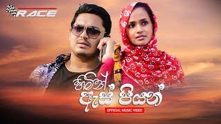 Himin As Piyan (හිමින් ඇස් පියන්) -  Charitha & Kaushalya   Race Teledrama Song   Siyatha TV Thumbnail