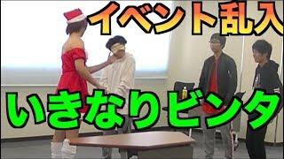 【クリスマス】YouTuberのイベントにサンタコス着て乱入した thumbnail