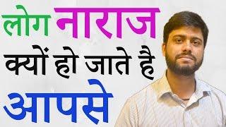 लोग नाराज क्यों हो जाते है आपसे || Best Motivational Video in Hindi for Success || How to Impress