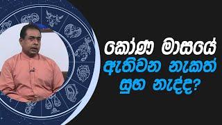 කෝණ මාසයේ ඇතිවන නැකත් සුභ නැද්ද? | Piyum Vila | 12 - 03 - 2021 | SiyathaTV Thumbnail