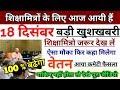 Good News For Shikshamitra | PM Modi latest News | Shikshamitra Latest news today |Shikshamitra news