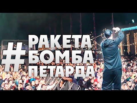 Смотреть клип Олег Кензов - #ракетабомбапетарда