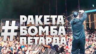 Олег Кензов - #РакетаБомбаПетарда