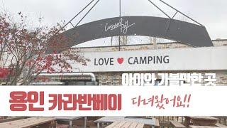 서울근교 아이와가볼만한곳 용인 카라반베이