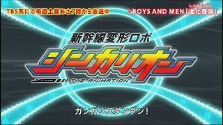 【Official】<新幹線変形ロボ シンカリオン主題歌>BOYS AND MEN 「進化理論」