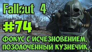 Fallout 4. 74. Фокус с исчезновением. Позолоченный кузнечик.