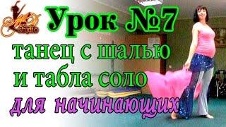 Видео уроки восточных танцев для начинающих | Танец с шалью  + табла соло | Урок №7(Видео уроки восточных танцев для начинающих | Танец с шалью + табла соло | Урок №7 -----------------------------------------------..., 2015-06-05T09:03:02.000Z)
