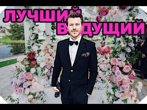 Ведущий роскошных свадеб Никита Макаров