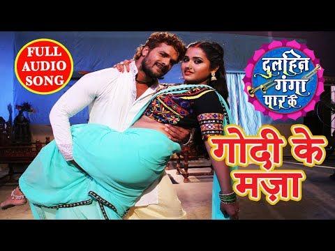 Khesari Lal Yadav New SOng - Godi Ke Maza Palang Pe Na Mile - गोदी के मजा - Dulhin Ganga Paar Ke