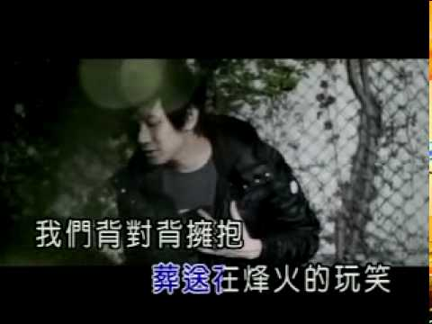 KTV 林俊傑 JJ Lin - 背對背擁抱 Hugging Back To Back + pinyin