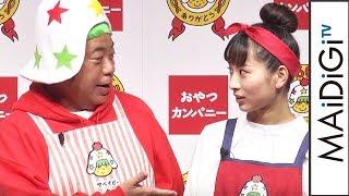 """出川哲郎、""""出川イングリッシュ""""で栗子と会話? 栗子 動画 11"""