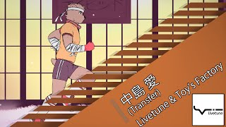 Livetune -【UTAUカバー】「Transfer」PV [蜂蜜サケstirred] +UST
