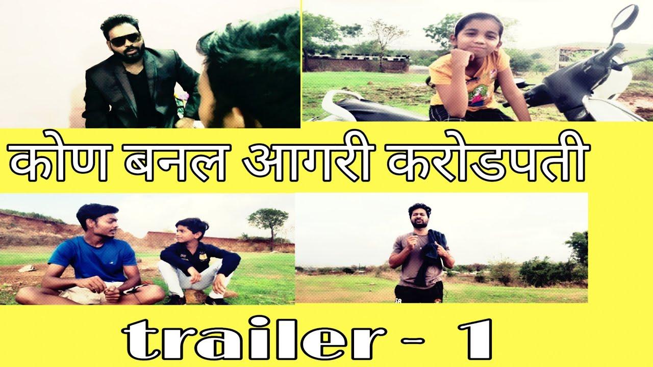 कोण बनल आगरी करोडपती - trailer 1   comming soon   Agari KBC