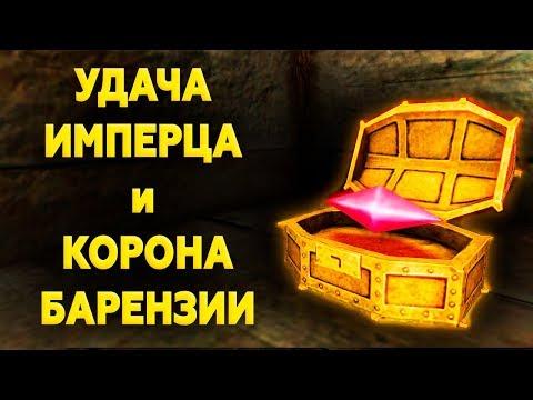 Skyrim    УДАЧА ИМПЕРЦА и КОРОНА БАРЕНЗИИ   Где найти все камни Барензии! Секрет Скайрима