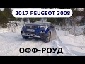 2017 Peugeot 3008, ???-???? - ?????????