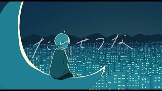 ナオト・インティライミ 新曲「たいせつな」Lyric Video(10周年ベストアルバム「The Best -10th Anniversary-」収録)
