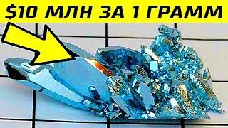 Самый Дорогой Металл в Мире, 10 Миллионов За 1 Грамм