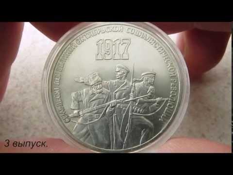 Самые ценные юбилейные  рубли СССР. 3